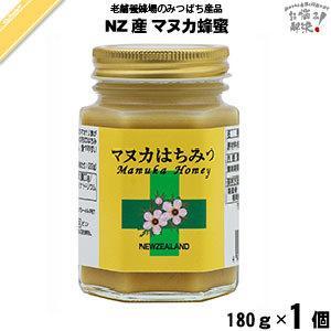 ニュージーランド産マヌカはちみつ 瓶入 (180g) 藤井養蜂場 「5250円以上で送料無料」