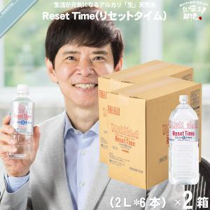 「お手軽 12本セット」 リセットタイム Reset Time (2L) 純天然アルカリ 非加熱 軟水 7年保存水 mitsubachi-road