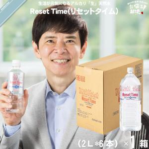 「お手軽 6本セット」 リセットタイム Reset Time (2L) 純天然アルカリ 非加熱 軟水 7年保存水|mitsubachi-road