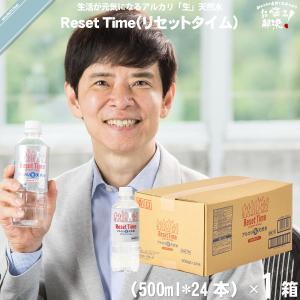「お手軽 24本セット」 リセットタイム Reset Time (500ml) 純天然アルカリ 非加熱 軟水 7年保存水|mitsubachi-road