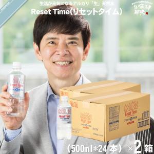 「48本セット」 リセットタイム Reset Time (500ml) 純天然アルカリ 非加熱 軟水 7年保存水|mitsubachi-road