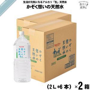 「お手軽 12本セット」 かぞく想いの天然水 (2L) 純天然アルカリ 非加熱 軟水 5年保存水|mitsubachi-road