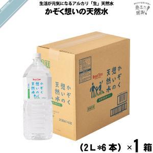 「お手軽 6本セット」 かぞく想いの天然水 (2L) 純天然アルカリ 非加熱 軟水 5年保存水|mitsubachi-road
