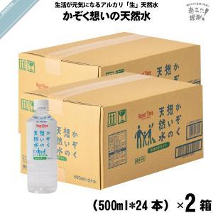 「48本セット」 かぞく想いの天然水 (500ml) 純天然アルカリ 非加熱 軟水 5年保存水|mitsubachi-road