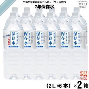 「お手軽 12本セット」 純天然アルカリ保存水 7年保存水 (2L) 純天然アルカリ 非加熱 軟水 mitsubachi-road