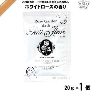 純金ナノコロイド配合 入浴剤 プチフルール ホワイトローズの香り (20g) 「5250円以上で送料無料」|mitsubachi-road