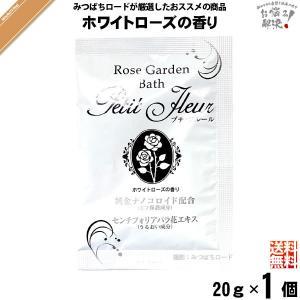 「お手軽 300円」 純金ナノコロイド配合 入浴剤 プチフルール ホワイトローズの香り (20g)|mitsubachi-road