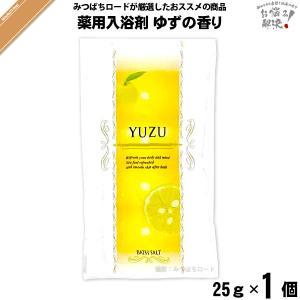 薬用 入浴剤 ゆずの香り (25g) 「5250円以上で送料無料」|mitsubachi-road