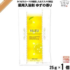 「お手軽 200円」 薬用 入浴剤 ゆずの香り (25g)|mitsubachi-road