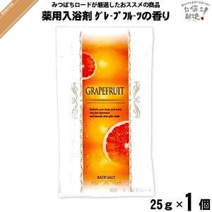 薬用 入浴剤 グレープフルーツの香り (25g) 「5250円以上で送料無料」|mitsubachi-road