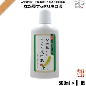 「お手軽」 なた豆すっきり洗口液 (500ml) ナタ豆デさっぱり口内ウォッシュ mitsubachi-road