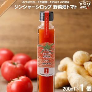 ジンジャーシロップ 野菜畑 トマト 熊本産 (200ml)|mitsubachi-road