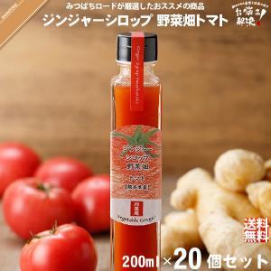 「20個セット」 ジンジャーシロップ 野菜畑 トマト 熊本産 (200ml)|mitsubachi-road