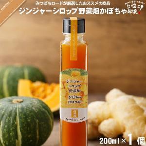 ジンジャーシロップ 野菜畑 かぼちゃ 熊本産 (200ml)|mitsubachi-road