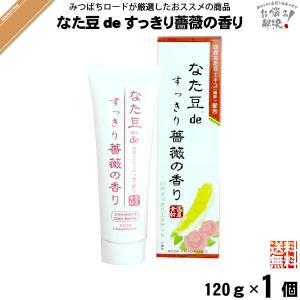 「お手軽」 なた豆deすっきり薔薇の香り 歯磨き粉 (120g) すっきり スッキリ 口臭