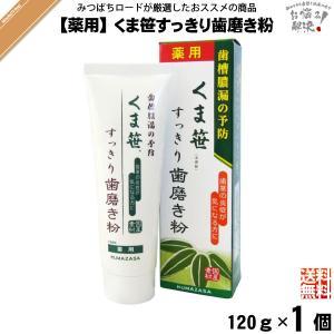 「お手軽」 薬用 くま笹すっきり歯磨き粉 (120g) すっきり スッキリ 口臭