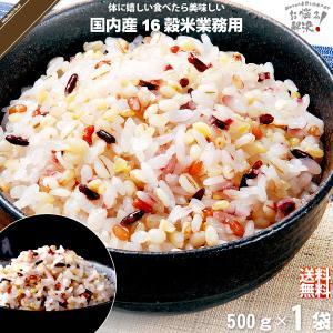 「お手軽」 国内産十六穀米 業務用 (500g) 雑穀 雑穀...