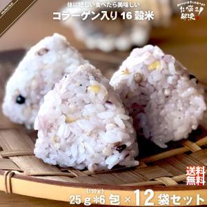 「12個セット」 コラーゲン入り十六穀米 (25g×6包) 150g 雑穀 雑穀米 16穀米 特0|mitsubachi-road