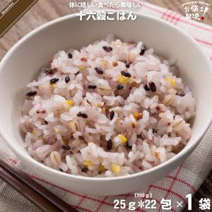 十六穀ごはん (25g×22包) 550g 雑穀 雑穀米 美味しい 「5250円以上で送料無料」 特0|mitsubachi-road