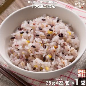 「お手軽」 十六穀ごはん (25g×22包) 550g 雑穀 雑穀米 美味しい 特0|mitsubachi-road