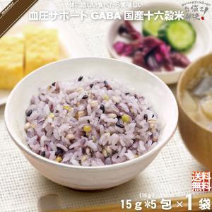 「お手軽」 GABA 血圧サポート 機能性表示食品 国産十六穀米 (15g×5) 75g 雑穀 雑穀米 美味しい mitsubachi-road
