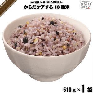 からだケアする18穀米 (510g) 雑穀 雑穀米 美味しい 「5250円以上で送料無料」 特0 mitsubachi-road