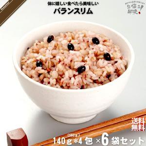 「6個セット」 バランスリム (140g×4包) 雑穀 雑穀米 美味しい 特0 mitsubachi-road