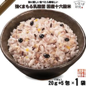 「お手軽」 強くまもる乳酸菌 国産 十六穀米 (20g×5包) 雑穀 雑穀米 美味しい 特0|mitsubachi-road