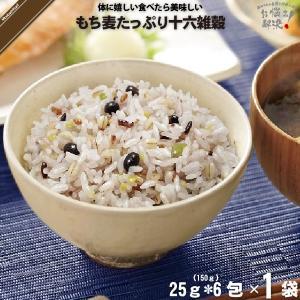 もち麦 たっぷり 十六雑穀 (25g×6包) 雑穀 雑穀米 美味しい 「5250円以上で送料無料」 特0 mitsubachi-road