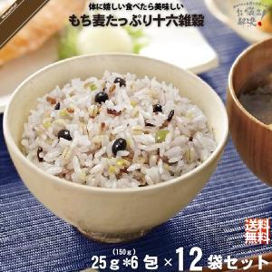 「お手軽 12個セット」 もち麦 たっぷり 十六雑穀 (25g×6包) 雑穀 雑穀米 美味しい 特0 mitsubachi-road