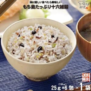 「お手軽」 もち麦 たっぷり 十六雑穀 (25g×6包) 雑穀 雑穀米 美味しい 特0 mitsubachi-road