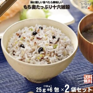 「お手軽 2個セット」 もち麦 たっぷり 十六雑穀 (25g×6包) 雑穀 雑穀米 美味しい 特0 mitsubachi-road