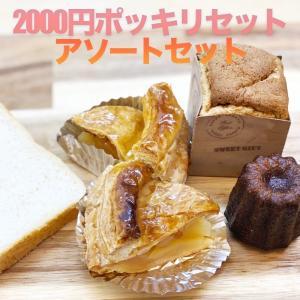 2000円 ポッキリ 送料無料 アップルパイ カット 2個 カヌレっこ 1個 食パン 1枚 紅茶シフォンキューブ 1個|mitsubachi044