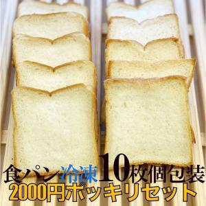 2000円 ポッキリ 送料無料 冷凍配送 食パン 10枚 簡易包装 自宅用  トースト専用 コロナ退散 コロナに負けるな ステイホーム STAYHOME|mitsubachi044