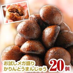 送料無料 和菓子 黒糖かりんとうまんじゅう20個入 饅頭 揚げ饅頭 お試し メガ盛り まとめ買い 徳用 冷凍便|mitsuboshi