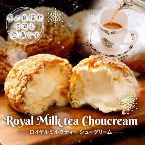 シュークリーム ロイヤルミルクティーシュークリーム(6個入) スイーツ 詰め合わせ ギフト プレゼント 贈り物 アールグレイ 女子会 冷凍 冬季限定|mitsuboshi