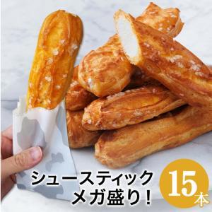 送料無料 シュークリーム シュースティック詰め詰めセット(15本・600g) シューアイス エクレア スイーツ 詰め合わせ ギフト プレゼント 冷凍|mitsuboshi