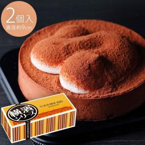 ムース 横濱ムース〜チョコレートムース〜(2個セット) ベルギー産チョコ100%使用 直径約9cm 濃厚 スイーツ ギフト プレゼント 贈り物 手土産 冷凍|mitsuboshi