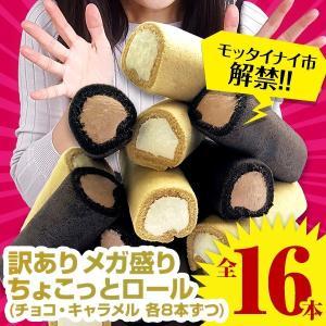 送料無料 訳あり スイーツ ロールケーキ ちょこっとロール(16本セット) タワー 洋菓子 個包装 お試し 徳用 特価 SALE 値下 メガ盛り キャラメル チョコ|mitsuboshi
