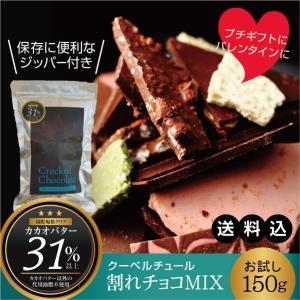 【バレンタイン】【送料無料】変わり種多めの割れチョコ150g(お試し)