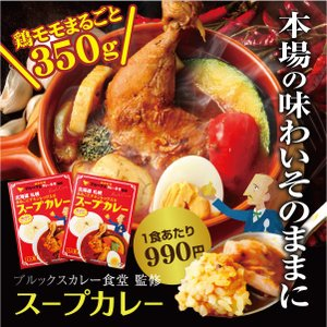 ブルックスカレー食堂監修 スープカレー2食セット まるごとチキンレッグ入り|mitsuboshi