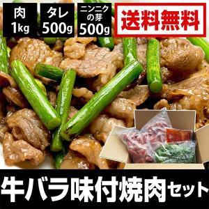 メガ盛り 送料無料 たっぷり1kg!【牛バラ味付焼肉セット(肉1kg/タレ500g/ニンニクの芽500g)】|mitsuboshi