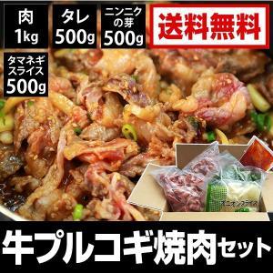 メガ盛り 送料無料 たっぷり1kg!【牛プルコギ焼肉セット(肉1kg/タレ500g/ニンニクの芽500g/タマネギスライス500g)】|mitsuboshi