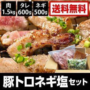 豚肉 トントロ 焼肉 豚トロネギ塩セット(肉1.5kg/タレ600g/ネギ500g) 送料無料 わけあり SALE 緊急値下 メガ盛り 69%OFF|mitsuboshi