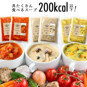 お試し6食セット 送料無料【たっぷり具たくさんのスープ3種セット(トマト・きのこ・栗かぼちゃ 各2個)】 食べるスープ ローカロリー|mitsuboshi