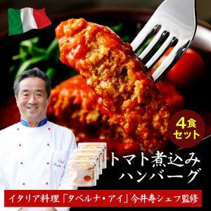 メール便 送料無料 今井シェフ監修トマト煮込みハンバーグ(4食セット)|mitsuboshi