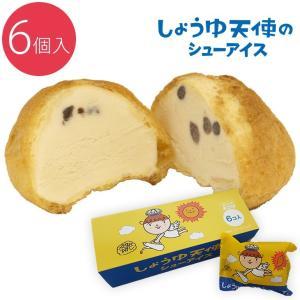 アイス シューアイス しょうゆ天使のシューアイス(6個入) HIROTA 洋菓子のヒロタ ヤマニ醤油 天使のしょうゆ やなせたかし先生描き下ろし 冷凍|mitsuboshi