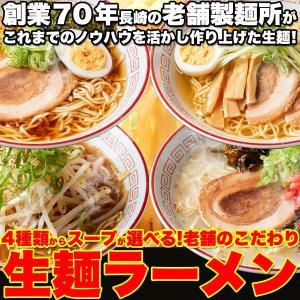 【送料無料/ゆうメール出荷】 創業70年!!長崎老舗の味!!スープが選べる!生麺ラーメン(3食+スープ付き)|mitsuboshi