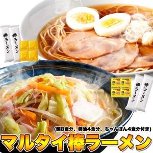 【送料無料/ゆうメール出荷】バリうま!昔懐かしい味わい!マルタイ棒ラーメン8食(スープ付き)|mitsuboshi