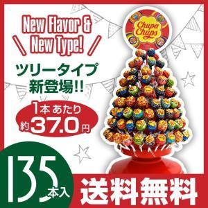 送料無料 チュッパチャプス ザ・ベスト・オブ・フレーバー(135本入) ツリーディスプレイ バレンタイン お菓子 飴 キャンディ パーティ 景品 販促品|mitsuboshi